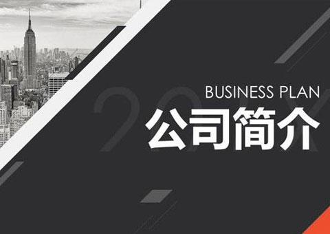 上海環益環境科技發展有限公司公司簡介
